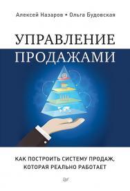 Управление продажами. Как построить систему продаж, которая реально работает. ISBN 978-5-496-02513-3