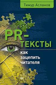 PR-тексты. Как зацепить читателя ISBN 978-5-496-02559-1