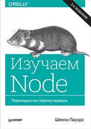 Изучаем Node. Переходим на сторону сервера. 2-е изд. дополненное и переработанное ISBN 978-5-496-02941-4