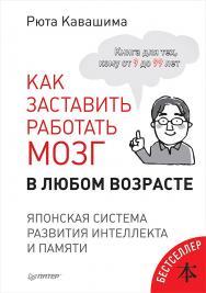 Как заставить работать мозг в любом возрасте. Японская система развития интеллекта и памяти ISBN 978-5-496-02969-8