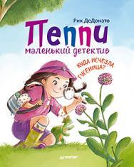 Пеппи - маленький детектив.  Куда  исчезла гусеница? ISBN 978-5-496-02993-3