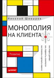 Монополия на клиента ISBN 978-5-496-03032-8