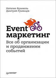Event-маркетинг. Все об организации и продвижении событий ISBN 978-5-496-03064-9