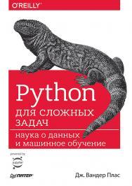 Python для сложных задач: наука о данных и машинное обучение ISBN 978-5-496-03068-7