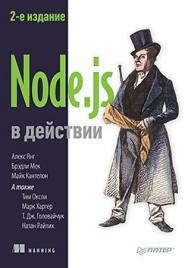 Node.js в действии. 2-е издание ISBN 978-5-496-03212-4
