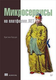Микросервисы на платформе .NET ISBN 978-5-496-03221-6