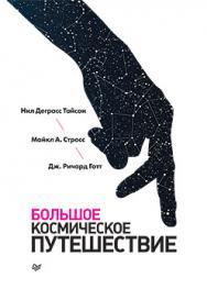 Большое космическое путешествие ISBN 978-5-496-03227-8