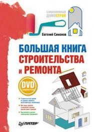 Большая книга строительства и ремонта ISBN 978-5-49807-048-3