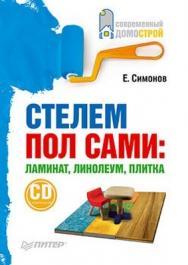 Стелем пол сами: ламинат, линолеум, плитка ISBN 978-5-49807-141-1