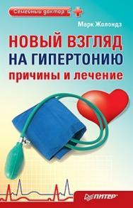 Новый взгляд на гипертонию: причины и лечение. 4 сенсации Жолондза ISBN 978-5-49807-882-3