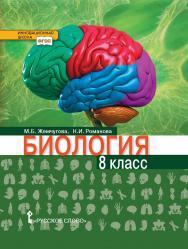 Биология: учебник для 8 класса общеобразовательных организаций ISBN 978-5-533-00470-1_21