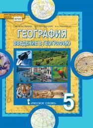 География. Введение в географию: учеб ник для 5 класса общеобразовательных организаций ISBN 978-5-533-00697-2_21