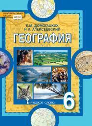 География. Физическая география: учебник для 6 класса общеобразовательных организаций ISBN 978-5-533-00702-3_21