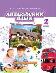 Английский язык: учебник для 2 класса общеобразовательных организаций ISBN 978-5-533-00782-5