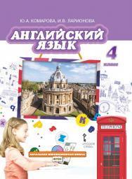 Английский язык: учебник для 4 класса общеобразовательных организаций ISBN 978-5-533-00808-2_21