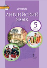 Английский язык: учебник для 5 класса общеобразовательных организаций ISBN 978-5-533-00823-5