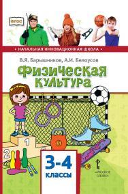 Физическая культура: учебник для 3—4 классов общеобразовательных организаций ISBN 978-5-533-00846-4