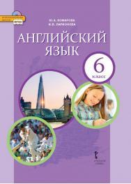Английский язык: учебник для 6 класса общеобразовательных организаций ISBN 978-5-533-00868-6