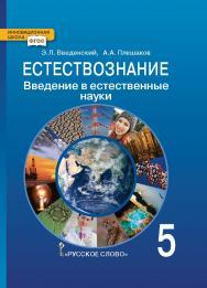 Естествознание: введение в естественные науки: учебник для 5 класса общеобразовательных организаций ISBN 978-5-533-00884-6