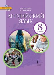 Английский язык: учебник для 8 класса общеобразовательных организаций ISBN 978-5-533-00890-7