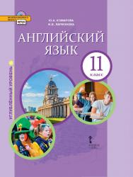 Английский язык: учебник для 11 класса общеобразовательных организаций. Углублённый уровень ISBN 978-5-533-00944-7