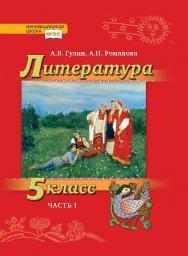 Литература. 5 класс: учебник для общеобразовательных организаций: в 2 ч. Ч. 1 ISBN 978-5-533-00996-6_21