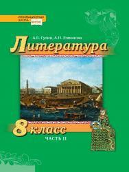 Литература. 8 класс: учебник для общеобразовательных организаций: в 2 ч. Ч. 2 ISBN 978-5-533-01083-2_21