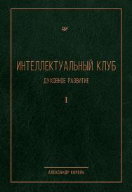 Интеллектуальный клуб. Духовное развитие ISBN 978-5-6040139-6-0