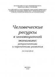 Человеческие ресурсы в инновационной экономике: ретроспектива и перспектива развития ISBN 978-5-6040243-4-8