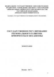 Государственное регулирование регионального развития: приоритеты и механизмы ISBN 978-5-6040243-5-5