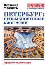 Петербург: необыкновенные биографии. — (серия «Петербург: тайны, мифы, легенды») ISBN 978-5-6040989-2-9