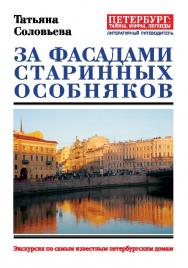 За фасадами старинных особняков. — (серия «Петербург: тайны, мифы, легенды») ISBN 978-5-6040989-4-3