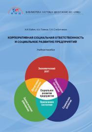 Корпоративная социальная ответственность и социальное развитие предприятий: учебное пособие ISBN 978-5-6041536-1-1