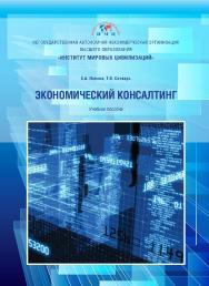 Экономический консалтинг: учебное пособие ISBN 978-5-6042041-1-5