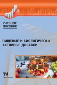 Пищевые и биологически активные добавки: Учебное пособие ISBN 978-5-6042462-0-7
