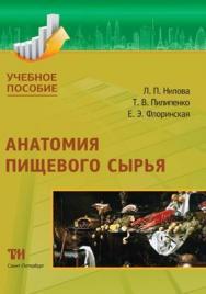 Анатомия пищевого сырья: Учебное пособие ISBN 978-5-6042462-3-8