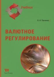 Валютное регулирование: Учебник ISBN 978-5-6042462-4-5