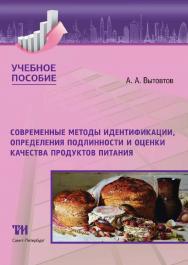 Современные методы идентификации, определения подлинности и оценки качества продуктов питания: Учебное пособие ISBN 978-5-6042462-6-9