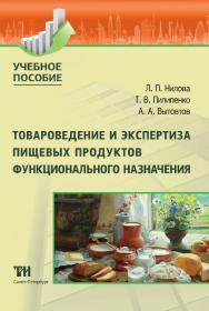Товароведение и экспертиза пищевых продуктов функционального назначения: Учебное пособие ISBN 978-5-6042462-7-6