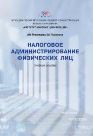 Налоговое администрирование физических лиц: учебное пособие ISBN 978-5-6043054-3-0