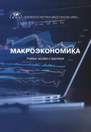 Макроэкономика. Учебное пособие и практикум ISBN 978-5-6043054-5-4