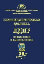 Внешнеполитическая доктрина ЛДПР: приглашение к размышлениям: коллективная монография ISBN 978-5-6043054-8-5