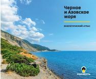 Экологический Атлас. Черное и Азовское моря ISBN 978-5-6043256-0-5