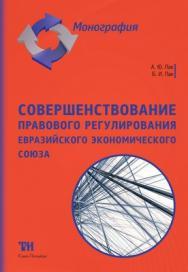 Совершенствование правового регулирования Евразийского экономического союза: Монография ISBN 978-5-6043433-3-3