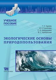Экологические основы природопользования: Учебное пособие ISBN 978-5-6043433-7-1