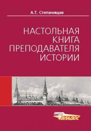 Настольная книга преподавателя истории ISBN 978-5-691-01749-0