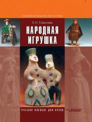 Народная игрушка ISBN 978-5-691-01800-8