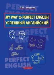 My Way to Perfect English. Успешный английский ISBN 978-5-691-01816-9