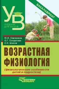 Возрастная физиология (физиологические особенности детей и подростков) ISBN 978-5-691-01896-1