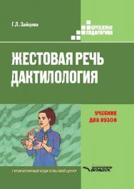 Жестовая речь. Дактилология ISBN 978-5-691-02000-1